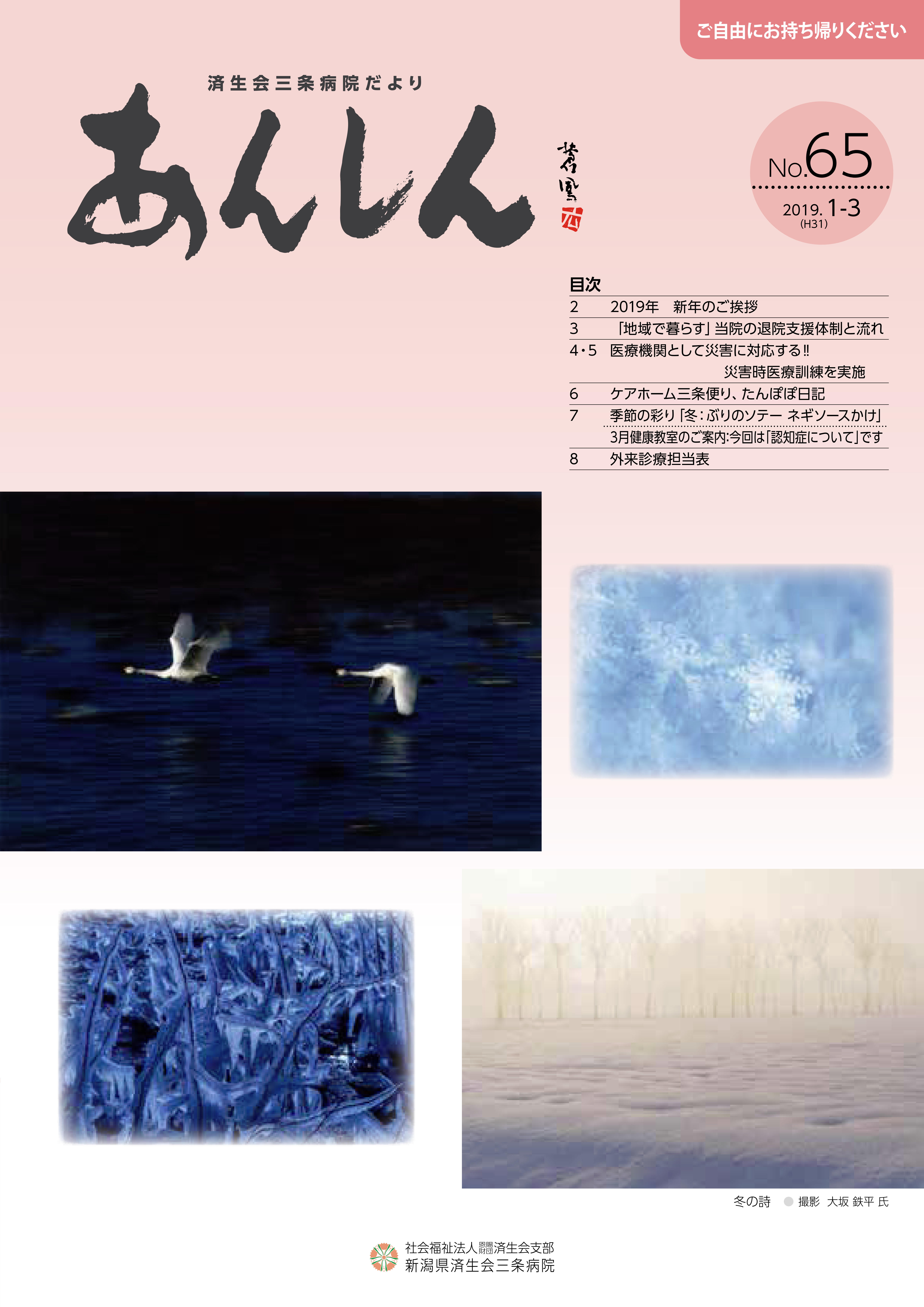 広報「あんしん」No.XX